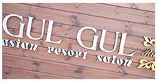 個室美容室GULGULオフィシャルサイト