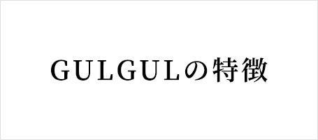 GULGULの特徴